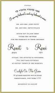english and hebrew bilingual wedding invitations in a cus With examples of jewish wedding invitations