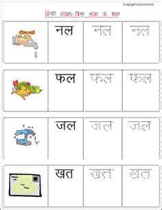 printable worksheets to practice choti i ki matra