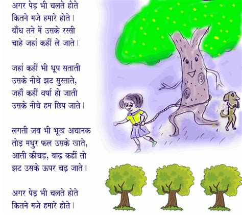 Poems In Hindi On Nature For Class 8 Poemviewco