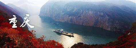 chongqing travel guide start  terminus   yangtze cruise