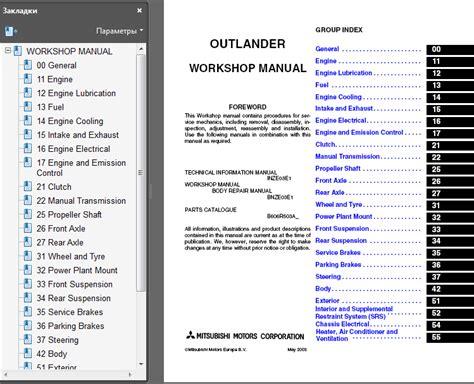 service manuals schematics 2006 mitsubishi outlander engine control mitsubishi outlander 2003 workshop service manual repair