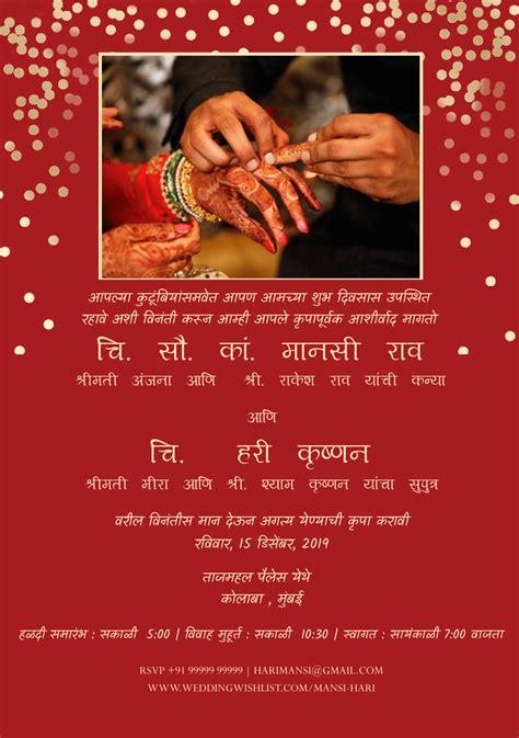 invite starfall crimson marathi
