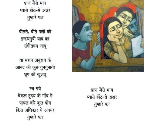 tumhare patr geeta kavitacom poem tumhare patr hindi