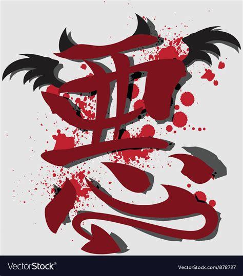 Kanji Symbol For Evil Royalty Free Vector Image