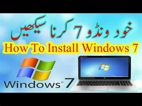 how to install windows 7 in urdu and how to install windows 7 ultimate in pc