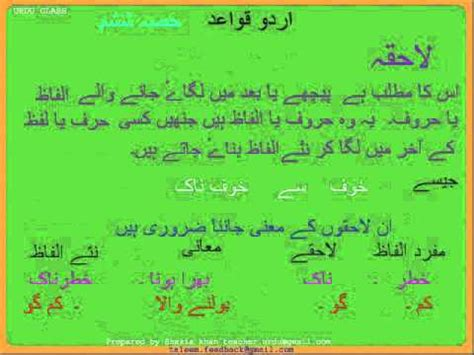 Urdu Grammar Part 6  4 Sabqe And Lahaqe Youtube
