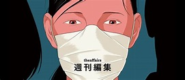 The Affairs 週刊編集 008 + The Book Affairs 編集者書評 002 | Facebook