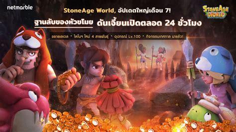 อัปเดตใหม่จาก StoneAge World