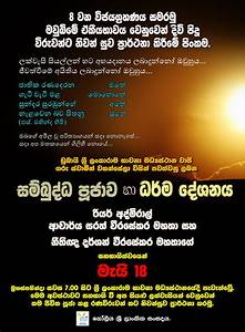 Vijayagrahana Ceremony in Globally | sinhalanet.net