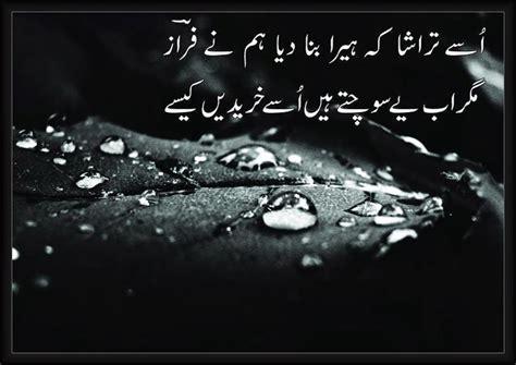 hd wallpapers  beautiful sad urdu poetry