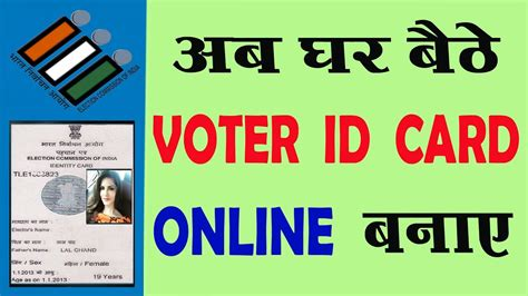 How To Apply For Color Voter Id Card Online  Make Voter