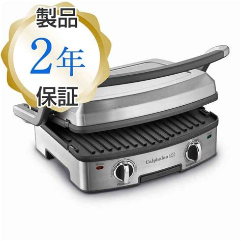 Kitchen Grill Plate by Alphaespace Calphalon Panini Grill Maker Plate Plate