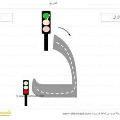 outlined arabic alphabets hrof allgh alaarby mfrgh