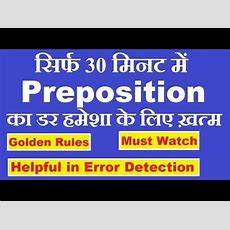Preposition Best Tricks (hindi)  All Prepositions In English Grammar  Key To English