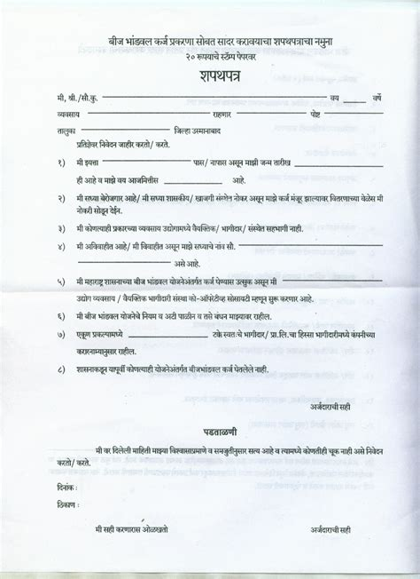 loan application letter  marathi format  salary