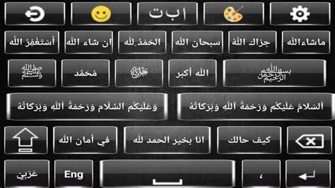 Arabic keyboard on screen mac. Download Screen Keyboard Arab Sticker - Download Free ...