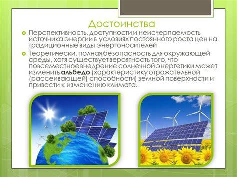 Солнечные электростанции . ТОП 5 самых мощных СЭС в мире