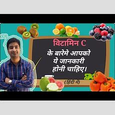 Vitamin Sources In Hindi  The Best Vitamin Milk In Word