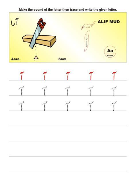 worksheets urdu alphabets worksheet exle