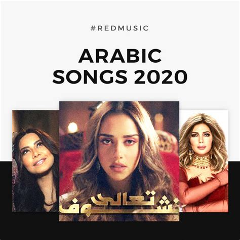 Listen and download to an exclusive collection of new arabic 2020 ringtones for free to personalize your iphone or android device. اغاني عربية 2020 - اجمل الاغاني العربية (Top 50 Arabic Songs 2020) on Spotify