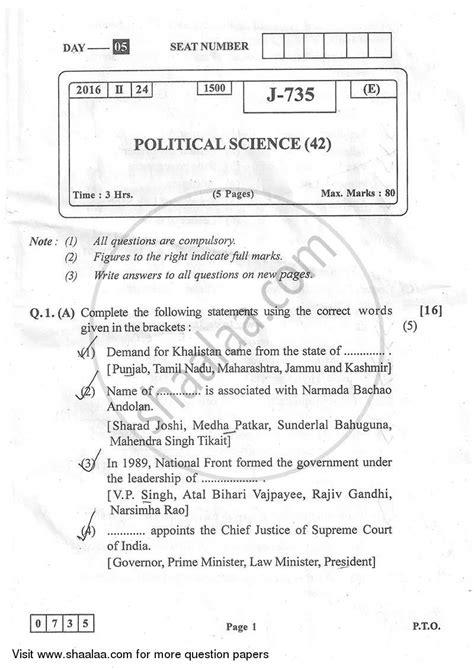 political science sample resolution essay money