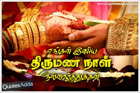 superb images  marriage wishes  tamil language