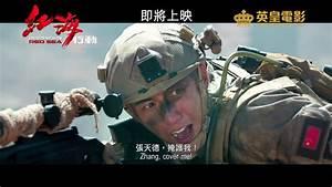 林超賢作品:《紅海行動》(Operation Red Sea)先導預告! - YouTube