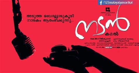 Malayalam Movie Nadan Moolivarunna