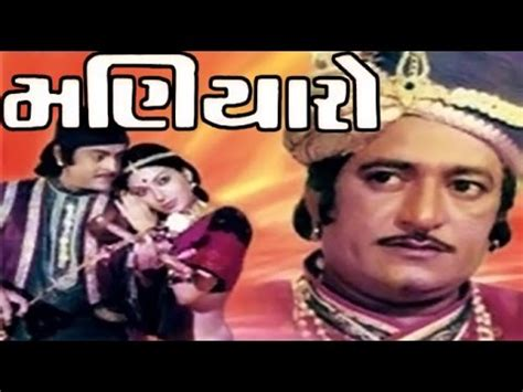 Heeg Opinion 15 by Maniyaro 1980 Full Gujarati Movie Manjaree Desai