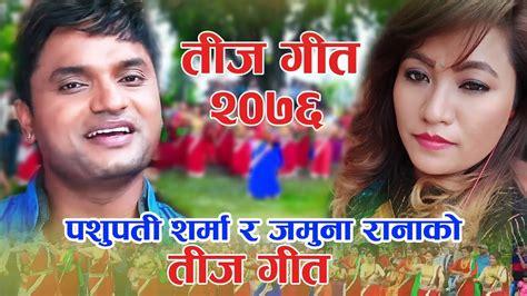Teej Pashupati Sharma New Song