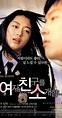 Download My Korean Teacher free – Full movies. Free movies ...