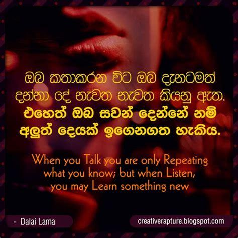 beautiful quotes  sinhala quotesgram