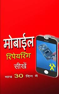 Mobile Repair in Hindi - Android Apps on Google Play