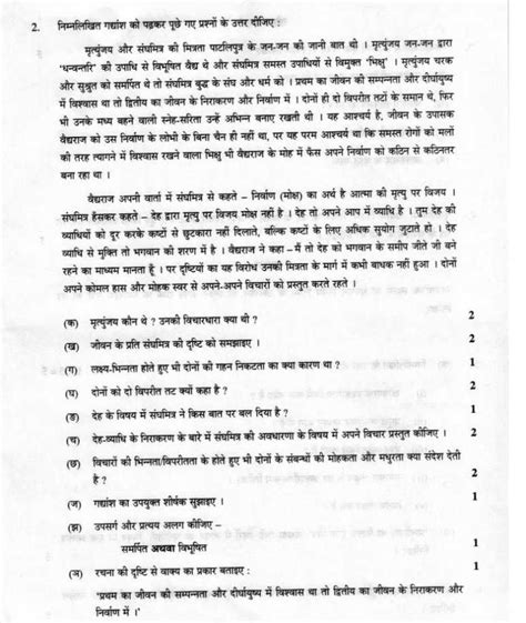 image result  unseen passage  hindi  class