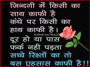 Nice Status About Life And Love In Hindi Cute Love Quotes ...