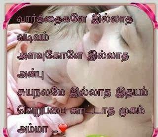 tamil kavithaigal images  pinterest