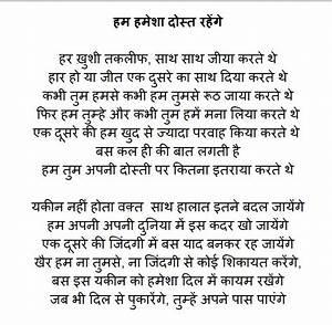 Poem on friendship in hindi सच्चा दोस्त कविताएं