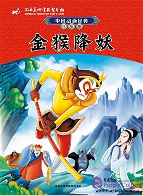 chinese classic cartoon monkey king conquers  demon