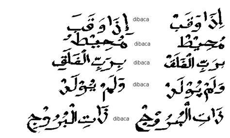 gambar tajwid surat al adiyat masrozak dot gambar huruf