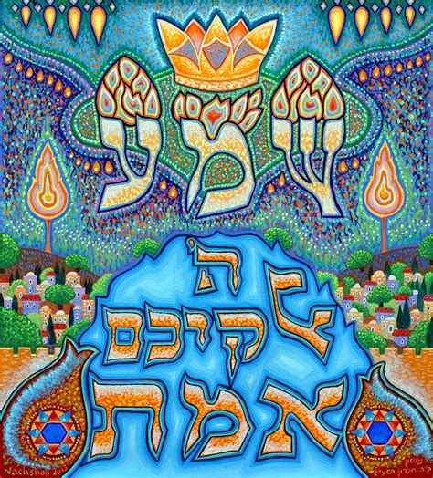 Shema Yisrael Painting by Baruch Nachshon