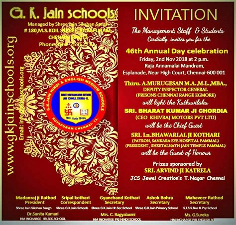 46th Annual Day invitation card School invitation