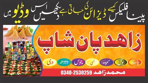 pana flex design  coreldraw   urdu  dc