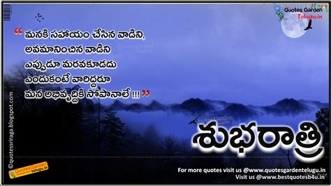 good night telugu quotes  life thoughts quotes
