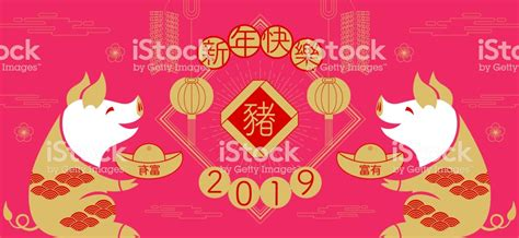 Happy New Year 2019 Chinese New Year Greetings Year Of The