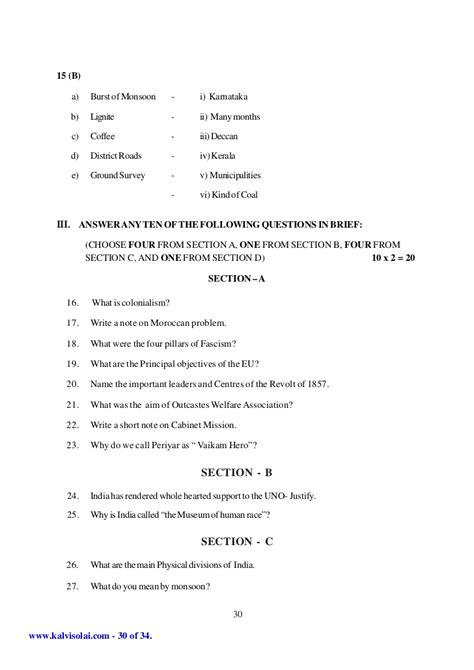 Sslc social-5-model-question-papers-english-medium