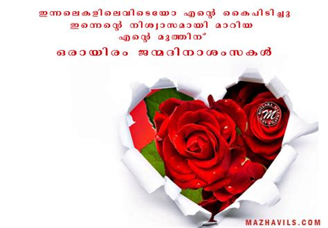 birthday wishes for husband with malayalam quotes for husband quotes for husband abroad