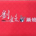 劉妹鍋燒意麵-歸仁總店 - 餐廳 - 台南市 - 4 則評論 - 65 張相片 | Facebook