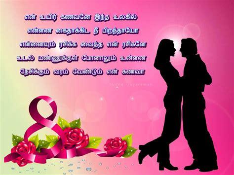 sudha jeyaraman  love kavithai  husband  tamil  images hd  pictures
