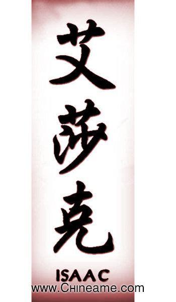 el nombre de isaac en chino chineamecom