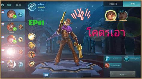 Mobile Legends #1 Play Clint โคตรเอา